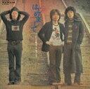 70年代フォークの金字塔!かぐや姫 オリジナルアルバム紙ジャケセット(CD)【フォーク・ポップ...