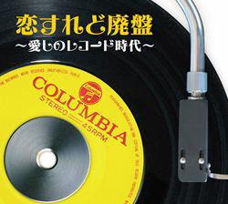 帰ってきた !!  ときめき、感動、蘇える青春。恋すれど廃盤 −愛しのレコード時代−(CD)【演...