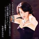 ちあきなおみ 喝采/黄昏のビギン(CD)