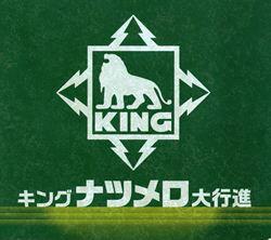 キング ナツメロ大行進(CD)【懐メロ】