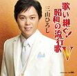 歌い継ぐ!昭和の流行歌セット 1〜5/三山ひろし(CD)【演歌・歌謡曲 CD】