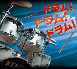 ドラム!ドラム!ドラム!(CD)
