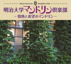 明治大学マンドリン倶楽部~情熱と希望のマンドリン~(CD)