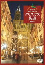 """冬のヨーロッパ旅行きっての人気プラン""""ヨーロッパのクリスマス""""クリスマス街道 欧州3国・映..."""
