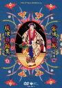 琉球舞踊の白眉、人間国宝・宮城能鳳が魅せる!宮城能鳳〈人間国宝〉琉球舞踊集【民謡・浪曲】