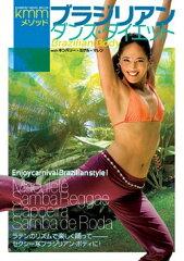 DVD1枚・解放的で情熱的なブラジルのリズムに合わせ、脂肪燃焼とダンスを簡単に楽もう♪ブラジ...