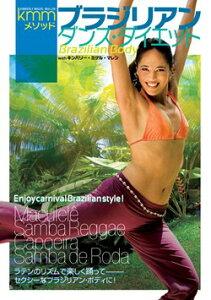 DVD1枚・解放的で情熱的なブラジルのリズムに合わせ、脂肪燃焼とダンスを簡単に楽もう♪ブラジリアン・ダンス・ダイエット