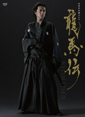 福山雅治主演で、2010年に最も話題になったドラマNHK大河ドラマ 龍馬伝 完全版 DVD-BOX-1(seas...