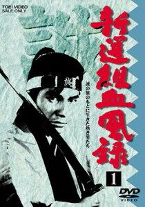 誠の旗のもとに生きた熱き男たち新撰組血風録(上)(DVD)【映画・テレビ】
