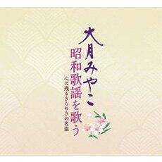 大月みやこ 昭和歌謡を歌う(CD)【演歌・歌謡曲 CD】