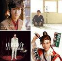 山内惠介・名曲選〜昭和カヴァーBOX(CD)【演歌・歌謡曲 CD】【昭和 名曲 ヒット曲】
