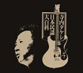 寺内タケシ日本民謡大百科(CD)【CD】【民謡・浪曲CD