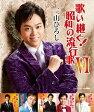 三山ひろし 歌い継ぐ!昭和の流行歌1〜6セット(CD)【CD】【演歌・歌謡曲 CD】