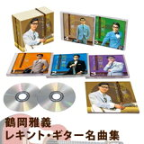 鶴岡雅義 レキント・ギター名曲集 5枚組(CD)