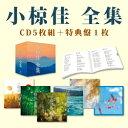小椋佳 全集(CD)【フォーク・ポップス CD】