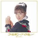 ゴールデン☆アイドル 国生さゆり(CD+DVD)【フォーク・ポップス CD DVD】