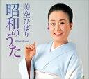 美空ひばり 昭和のうた(CD)【演歌・歌謡曲 CD】