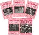 李香蘭5巻セット(DVD)