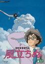 2013年興行収入NO.1宮崎駿監督による渾身の最新作。そして、最後の長編。風立ちぬ(DVD)【映画・...