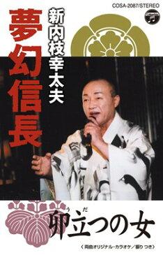コロムビア 夢幻信長/卯立つの女COSA-2087