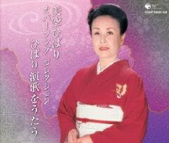 """好評のカバーコレクション第2弾!一世を風靡した昭和演歌の名曲の数々を""""女王""""の歌唱でご堪能..."""