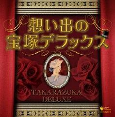決定盤 想い出の宝塚デラックス(CD)COCP-35283-4【1万円以上で送料無料】