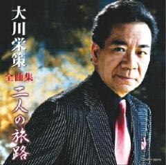 [収録曲] 1.二人の旅路 2.名残りの桜 3.風港 4.稲妻(いなずま) 5.再会 6.駅 7.江差・追分・風の...