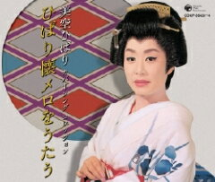 [収録曲] DISC1 1.影を慕いて 2.侍ニッポン 3.赤城の子守唄 4.国境の町 5.緑の地平線 6.雨に咲...
