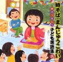 時そば・まんじゅうこわい−親子できこう子ども落語集(二)(CD)COCJ-35614-5