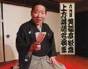 六代目 笑福亭松喬 上方落語名演集(CD)XT-2849-58