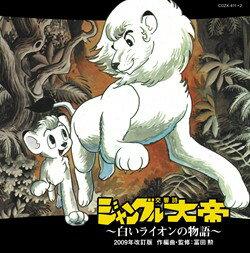 テレビアニメ「ジャングル大帝」の音楽を元に作曲され、1966年に発表された交響詩「ジャングル...