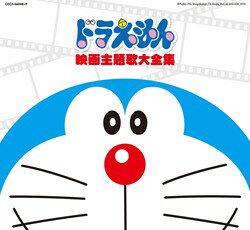 究極の劇場版主題歌集!30周年を迎える映画ドラえもんを彩ってきた豪華ラインナップです。小泉今...