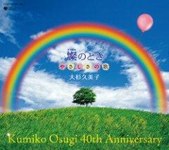 コロムビア 大杉久美子 / 40th Anniversary 燦(きらめき)のとき やさしさの歌 COCX-36193-6