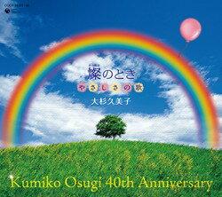 大杉久美子 / 40th Anniversary 燦(きらめき)のとき やさしさの歌COCX-36193-6