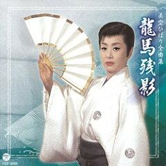 美空ひばり全曲集 〜龍馬残影〜COCP-36498