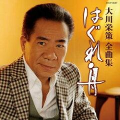 大川栄策全曲集 はぐれ舟COCP-36481