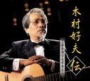木村好夫(よっちゃん)の歴史、ここにあり!エレキ・ギターによる「リズム歌謡」からレキント・ギターによる「ムード歌謡」まで……粋な編曲と演奏の180曲!コロムビア 木村好夫・伝 〜心を奏でるギター〜(CD)
