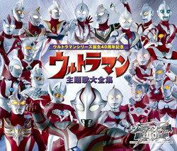 ウルトラマン主題歌大全集(CD)COCX-34075-7