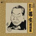 [収録内容] DISC-1 笠碁 茶金 DISC-2 そば清 錦の袈裟決定盤 十代目 金原亭馬生落語集(CD)COCJ-34271-2
