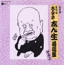決定盤 五代目 古今亭志ん生落語集 その二(CD)COCJ-34579-80