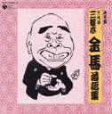 決定盤 三代目 三遊亭金馬落語集(CD)COCJ-34581-2