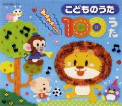 【童謡 キッズ CD】こどものうた ぎゅぎゅっと!100うた(CD)COCX-34607-10