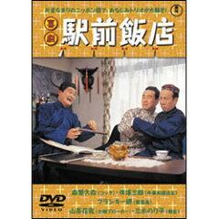 おなじみ駅前トリオが、片言なまりの日本語を話す中国人に扮した異色作。当自発のホームラン王...