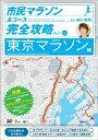 市民マラソン・主要大会のスタートからゴールまでを完全攻略するシリーズ! 第1弾は「東京マラ...