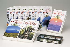 21世紀に遺したい美しい大自然を映像化した永久保存版ビデオ。日本の貴重な自然が遺されている...