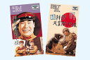 渥美清主演のスーパー喜劇シリーズを2作品セットで。拝啓天皇陛下様シリーズ(ビデオ)【映画・テレビ VHS】