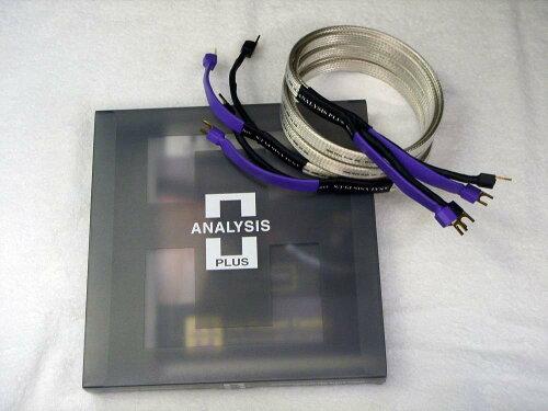 ビッグシルバーオーバル 1.8mペア スピーカーケーブル アナリシスプラス 断面積9ゲージの高純度...