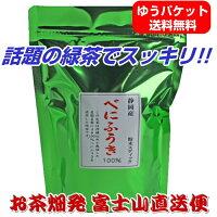 べにふうき茶 緑茶 粉末スティック 静岡産自園100% べにふうき 0.8g×30個【当店オススメ】