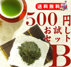 緑茶 茶葉 お試し 送料無料 人気の2種類のお茶を楽しめる!送料無料でとってもお得なお試しセッ...