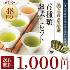 静岡 緑茶 茶葉 お歳暮 お年賀 お試し 送料無料人気の6種類のお茶を一度に楽しめる!送料無...